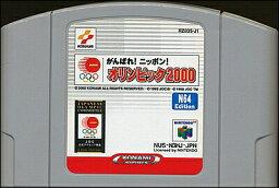 N64 がんばれ!ニッポン!オリンピック2000 (ソフトのみ) 64 ソフト【中古】