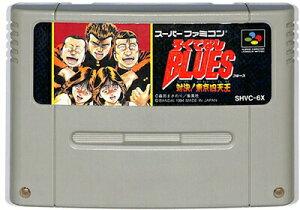 SFC ろくでなしブルース 対決!東京四天王 (ソフトのみ)【中古】