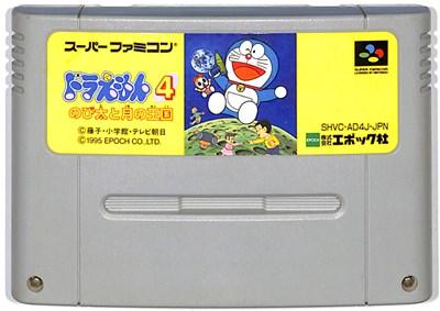 スーパーファミコン, ソフト SFC 4