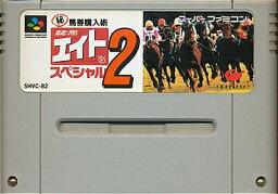 SFC 競馬エイトスペシャル2 (ソフトのみ)【中古】スーパーファミコン スーファミ