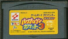 GBA パワプロクンポケット3 (ソフトのみ) ゲームボーイアドバンス【中古】