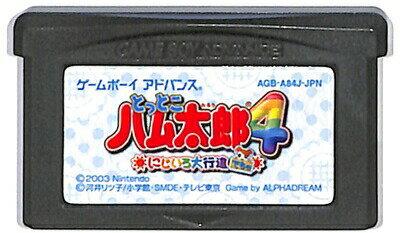 ゲームボーイアドバンス, ソフト GBA 4
