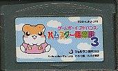 GBA ハムスター倶楽部3 (ソフトのみ) ゲームボーイアドバンス【中古】