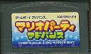 GBA マリオパーティアドバンス ゲームボーイアドバンス(ソフトのみ)【中古】