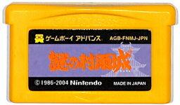 GBA 謎の村雨城 (ソフトのみ) ゲームボーイアドバンス【中古】