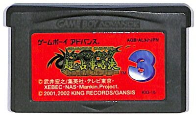 GBA シャーマンキング 超・占事略決3 (ソフトのみ) ゲームボーイアドバンス【中古】