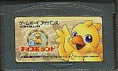 ゲームボーイアドバンス, ソフト GBA