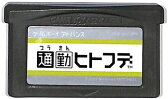 GBA 通勤ヒトフデ (ソフトのみ)【中古】