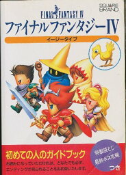 【SFC攻略本】 ファイナルファンタジー4 イージータイプ ガイドブック  スーパーファミコン【中古】