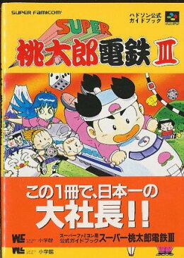 【SFC攻略本】 スーパー桃太郎電鉄3 公式ガイドブック 【中古】