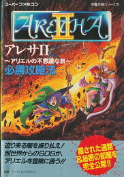 【SFC攻略本】 アレサ2 II アリエルの不思議な旅 必勝攻略法  スーパーファミコン【中古】