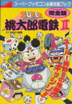 【SFC攻略本】 スーパー桃太郎電鉄2 完全版 必須攻略ブック 【中古】