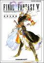 【SFC攻略本】 ファイナルファンタジー5 基礎知識編 【中古】スーパーファミコン スーファミ