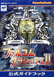 ファルコムクラシックス2公式ガイドブック
