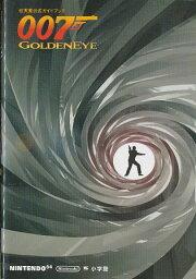 【N64攻略本】 007 公式ガイドブック 【中古】