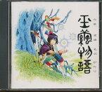 『CD』 玉繭物語 オリジナルサウンドトラック 【中古】