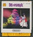 【ディスクシステム】 謎の村雨城 (ソフトのみ)【中古】