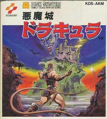 【ディスクシステム】 悪魔城ドラキュラ (箱・説あり)【中古】
