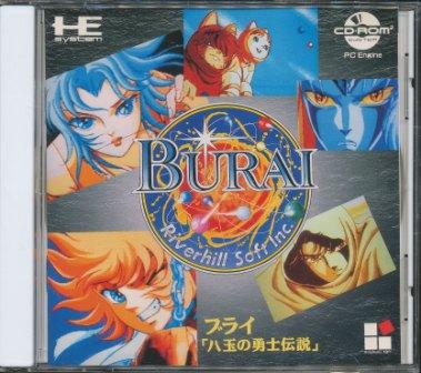 【PCE SCD-ROM2】 BURAI(ブライ)八玉の勇士伝説 【中古】