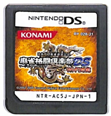 Nintendo DS, ソフト DSDS Wi-Fi () DS