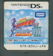 Nintendo DS, ソフト DSREBORN ! DS III 3 ! () DS