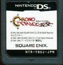 【DS】クロノ トリガー (ソフトのみ) 【中古】DSソフト
