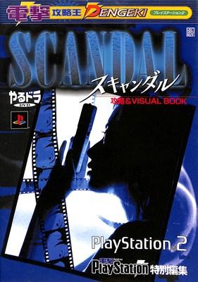ゲーム, ゲーム攻略本 PS2 DVD VISUAL BOOK 2 2