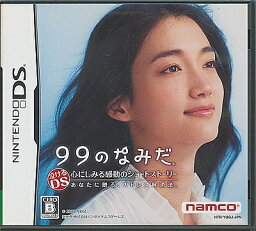 【DS】99のなみだ (箱・説あり) 【中古】DSソフト
