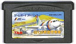 GBA ぼくは航空管制官 (ソフトのみ) ゲームボーイアドバンス【中古】