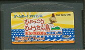 GBA ひょっこりひょうたん島 ドン・ガバチョ大活躍の巻 (ソフトのみ)【中古】