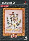 【PS2】麻雀やろうぜ! 2 コナミ殿堂セレクション 【中古】プレイステーション2 プレステ2