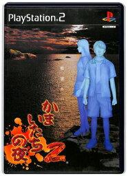 【PS2】かまいたちの夜 2 〜監獄島のわらべ唄〜 【中古】プレイステーション2 プレステ2