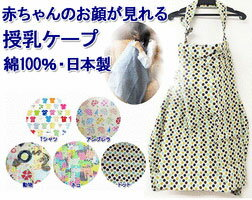 授乳ケープ 授乳カバー 日本製ネコ 動物 ドット Tシャツ アンブレラ ソフトワイヤー入りだから赤ちゃんのお顔を見ながら授乳できる! 出産準備 授乳 授乳ケープ 授乳カバー