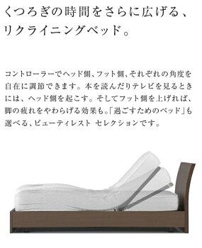 シモンズベッド/ボックスヘッドボード・脚付き/棚付き/2モーター電動ベッド/介護ベッドとしても/シングル/マットレス付き/ウェイクアップベッド/送料無料/自立支援/木製/シンプル