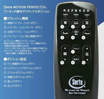 サータ/モーションパーフェクト566/2モーター/セミダブル/電動リクライニングベッド/介護/フラット/ドリームベッド/送料無料/在宅ケア自立支援