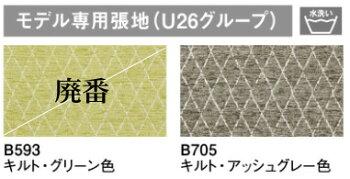 カリモクWU4503/3Pソファ/布張りファブリックソファ/肘掛ソファ/トリプルチェア/3人掛け長椅子/送料無料/日本製家具