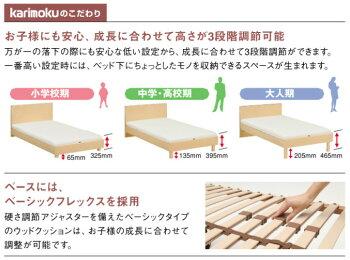 カリモク/NA28モデル/イノフレックスベース/チューニングベッド/シングル/フィットマスターファイバーマットレス付き/シンプルスタイル/レッグタイプ・脚付き/送料無料/日本製家具/ウッドスプリングベッド