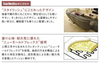 カリモクUU46モデル/UU4612/2人掛け椅子ロング/2P布ファブリックソファ/肘掛椅子/ハイバック/ラブソファ/送料無料/日本製家具
