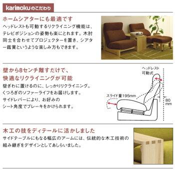 カリモクWS7208・WS7209/2Pソファ/平織布張二人掛け椅子/肘掛リクライナー/ラブソファ/ファブリック/送料無料/日本製家具