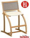 【標準色】カリモク XT2401 子供用椅子 キッズチェア デスクチェア クレシェ ステップアップ ダイニングチェアとしても 長く使える 合成皮革 送料無料 karimoku 日本製家具 木製
