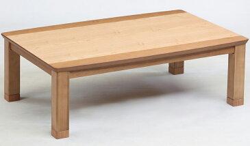 シャミー 120リビングコタツ 軽量仕様 センターテーブル 炬燵 こたつ 机 シンプル オカヤ デザイン家具調 おしゃれインテリア