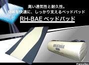 フランスベッド/ブレスエアーベッドパッド/リハテック/ボディコンディショニングマットレス/RH-BAE/シングル/スプリング/片面仕様/日本製寝具/送料無料TOYOBO/ロールマットレスパッド/ポータブル