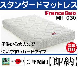 フランスベッド マルチハードスプリングマットレス シングル ミディアム