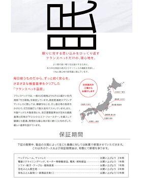 【フランスベッド】GRANDYシリーズ/GR-04C/ダブル/ノーマルタイプ/フラット/日本製家具/送料無料/グランディ