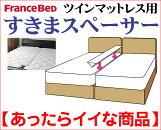 ベッドオプションパーツ/すきまスペーサー/フランスベッド/隙間対策/段差解消/仲良しパッド/ウレタンベッドパッド/人気便利商品