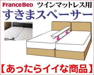 ベッドオプションパーツ すきまスペーサー フランスベッド 隙間対策 段差解消 仲良しパッド ウレタンベッドパッド 人気便利商品 送料無料