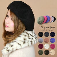 国産バスクベレー帽
