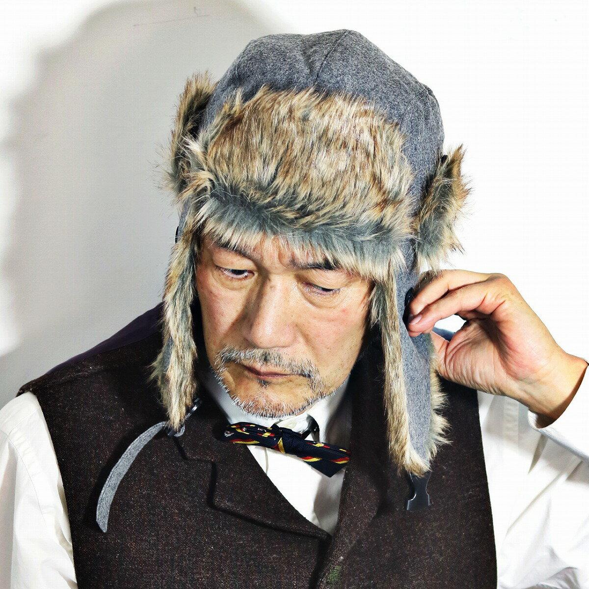 飛行帽 ファー 帽子 フライトキャップ キャップ 男女兼用 フラノ素材 飛行帽子 メンズ トラッパーキャップ レディース 防寒帽子 灰色 グレー  [ ear muff ] [ flying cap ] ( クリスマス ギフト包装 ラッピング 無料 )