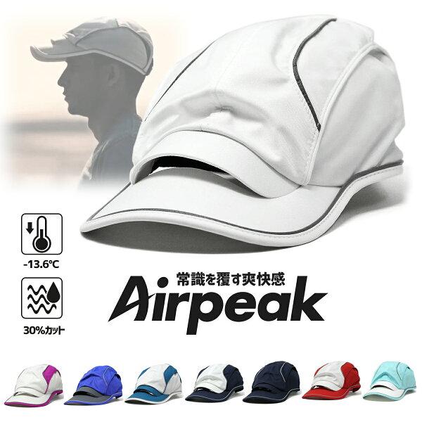 ランニングキャップAirpeak(エアピーク)SPEED2キャップランニングキャップマラソンリフレクタースポーツ帽子 ガイアの夜
