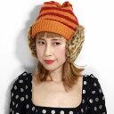ニットキャップ 耳あて Barairo no boushi 送料無料 帽子 ボーダー イヤマフ付ニット バラ色の帽子 可愛い レディース ニット帽 防寒 耳まであったかい オレンジ [ beanie cap ] 送料無料 1